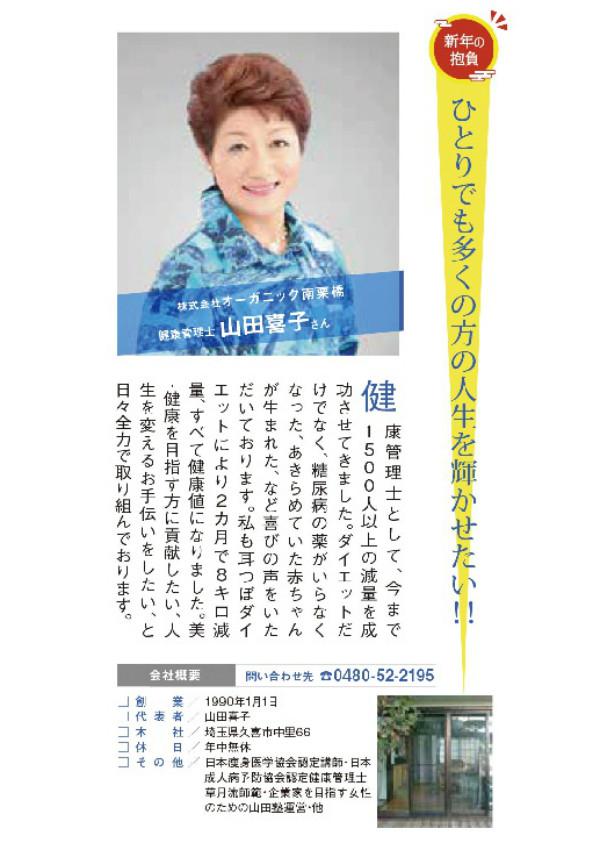 株式会社オーガニック南栗橋のメディア掲載実績04