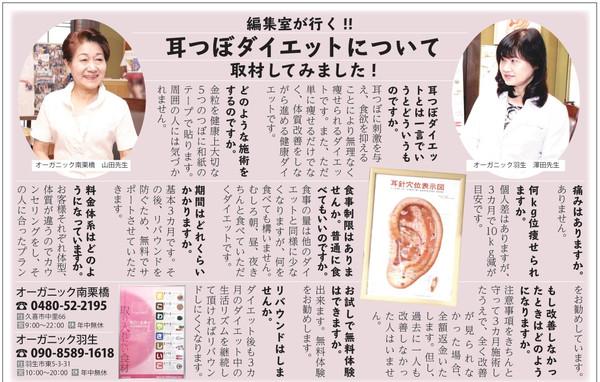 株式会社オーガニック南栗橋のメディア掲載実績05