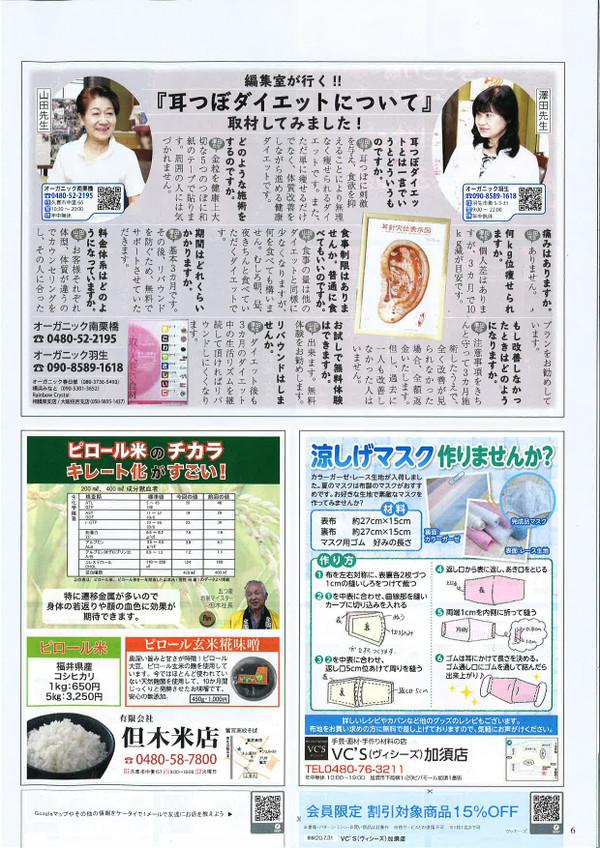 株式会社オーガニック南栗橋のメディア掲載実績03