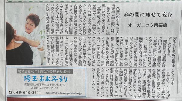 Yomiuri20210322